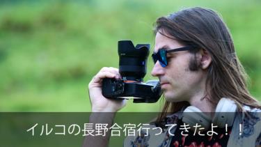 PasyaStyle主催 Zeiss協賛 イルコと行く長野合宿に参加してきました