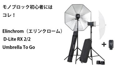 Elinchrom(エリンクローム)D-Lite RX 2/2 Umbrella To Goはモノブロック初心者におすすめ!