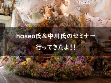 haseo氏の絵画調作品撮り&中川氏のレタッチテクニック肌調整編セミナーに参加してみたよ!