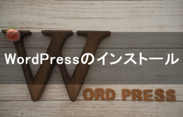 【超分かりやすい!】エックスサーバーでのWordPressインストール方法を画像付きで説明